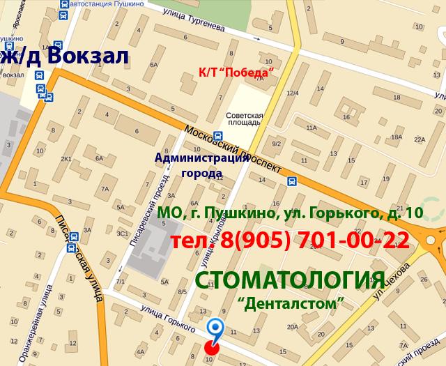 8(905) 701-00-22. МО, г. Пушкино, ул. Горького, д. 10