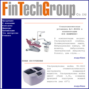 ФИНТЕХГРУПП. Лучшая фирма, торгующая запчастями для стоматологического оборудования