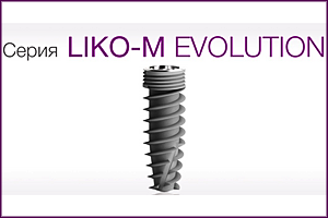 LIKO-M_EVOLUTION_300x200
