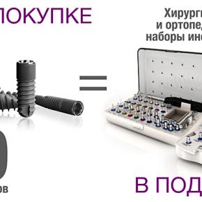 Инновационная Российская Имлантационная Cистема (ИРИС)
