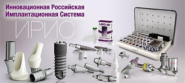 Инновационная Российская ИмлантационнаяCистема (ИРИС)