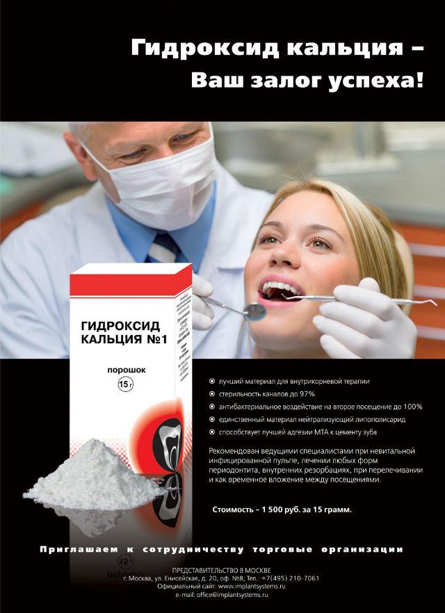 Гидрооксид КАЛЬЦИЯ №1 - лучший материал для внутрикорневой терапии