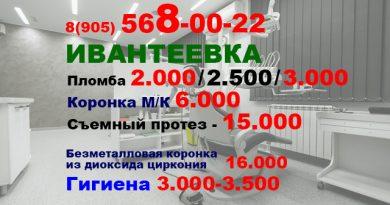 ЦЕНЫ стоматология ИВАНТЕЕВКА Экономно БЕЗ боли - Денталстом